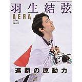 AERA(アエラ)増刊 「羽生結弦 ~連覇の原動力~」 (AERA増刊)