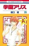 Gakuen Alice Vol.26 (In Japanese)