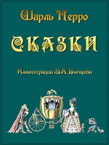 ?????? (Russian Edition)