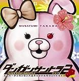 DANGANRONPA 2 / Dangan-Ronpa 2: Original Soundtrack (Music By Masafumi Takada)