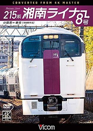 ライナー 湘南 湘南 (列車)