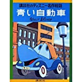 Blue car (Disney Classic picture story 16) (1978) ISBN: 4061406868 [Japanese Import]