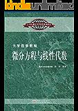 微分方程与线性代数 (21世纪独立本科院校规划教材)