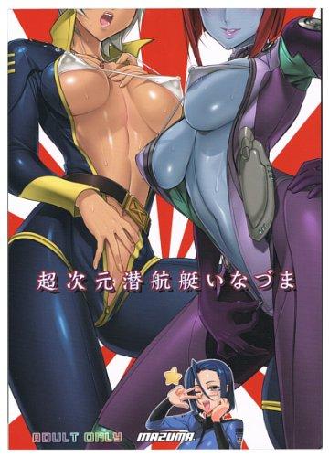 Doujinshi Book Space Battleship Yamato 2199 Akira Yamamoto Melda Deitz Anime 20p A7538
