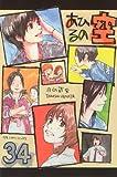 あひるの空(34) (講談社コミックス)