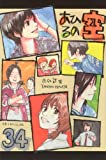 Ahiru No Sora [In Japanese] Vol.34
