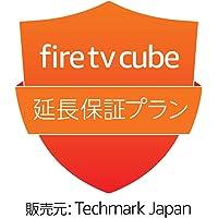 Fire TV Cube 用 延長保証プラン (2年)