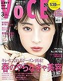 VOCE(ヴォーチェ) 2020年 03 月号 [雑誌]: VOCE(ヴォーチェ) 増刊