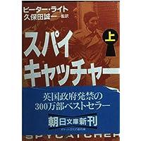 スパイキャッチャー〈上〉 (朝日文庫)