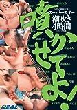 レアル3周年記念 レアル・ワークス作品集 ふかせてよ!スーパースター潮吹き 4時間 [DVD]