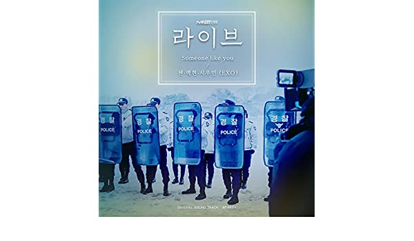 Someone like you (Inst ) by EXO-CBX on Amazon Music - Amazon com