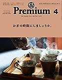 & Premium (アンド プレミアム) 2018年 4月号 [お茶の時間にしましょうか。]