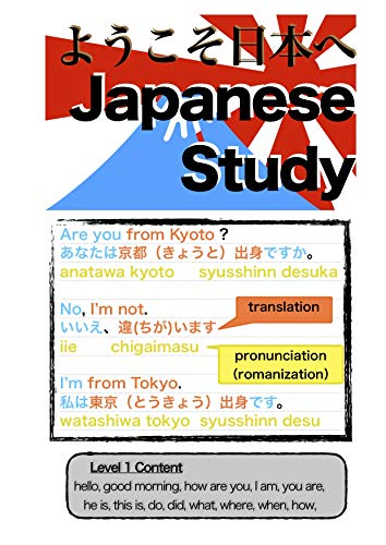 japanese study youkoso nihon e (Japanese Edition) - Kindle edition