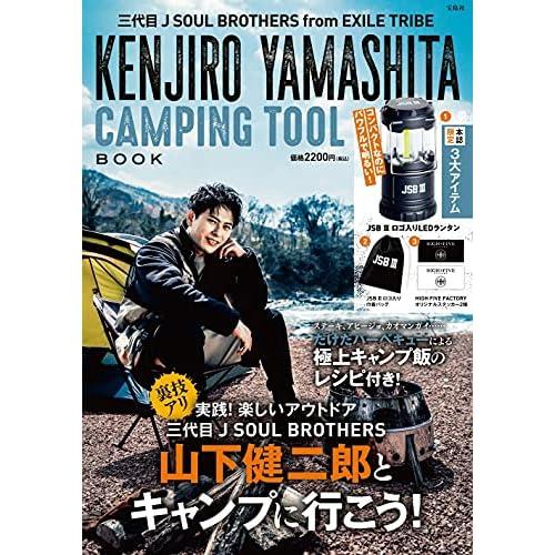 三代目 J SOUL BROTHERS from EXILE TRIBE KENJIRO YAMASHITA CAMPING TOOL BOOK 画像