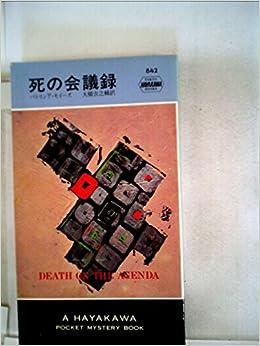 死の会議録 (1964年) (世界ミス...