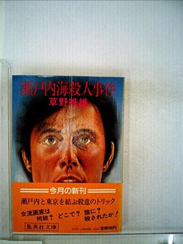瀬戸内海殺人事件 (1982年) (集英社文庫)