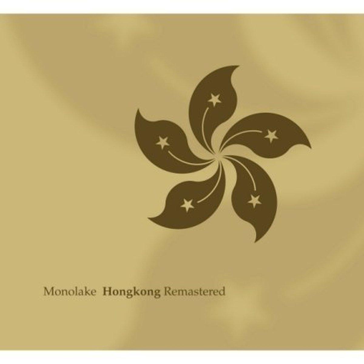 Hongkong Remastered                                                                                                                                                                                                                                                                                                                                                                                                <span class=