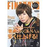 FINEBOYS 2019年3月号 カバーモデル:北山 宏光 ‐ きたやま ひろみつ