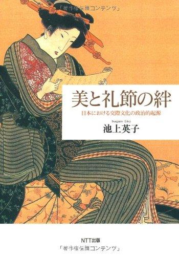 美と礼節の絆 日本における交際文化の政治的起源 | 池上 英子 |本 | 通販 | Amazon