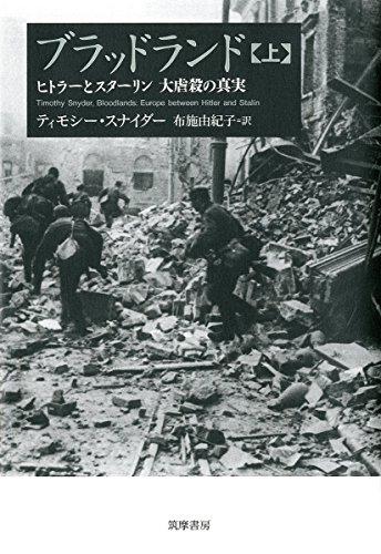 ブラッドランド 上: ヒトラーとスターリン 大虐殺の真実 (単行本)