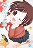 Sora No Otoshimono Vol.8 [In Japanese] by Suu Minazuki (2010-05-04)