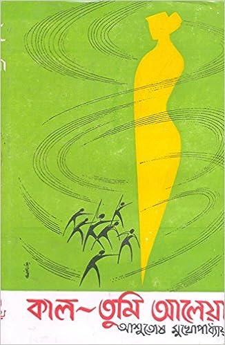 Ashutosh Mukhopadhyay Books Pdf