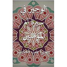 الوجيز في سيرة أم المؤمنين: جويرة بنت الحارث (Arabic Edition)