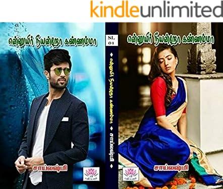 என்னுயிர் நீயன்றோ கண்ணம்மா! (Tamil Edition)