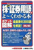 ポケット図解 最新株・証券用語がよ~くわかる本[第2版]