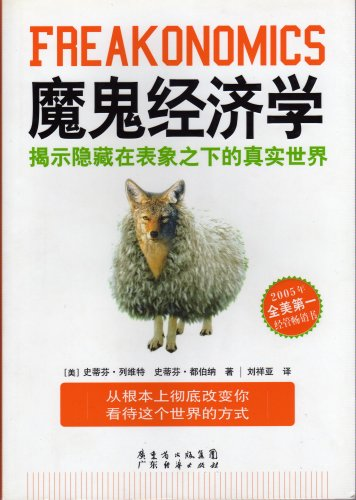 Freakonomics (in Simplified Chinese Characters)