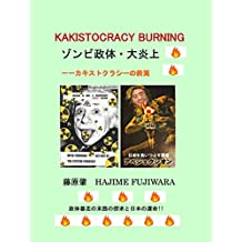 Zonbiseitai Daienjo: Kakistocracy Burning (Japanese Edition)