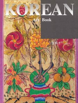 Korean Folk Painting - Folk Painting (Korean Edition) 민화 1(KOREAN ART BOOK 6)