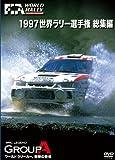 1997 世界ラリー選手権 総集編 [DVD]
