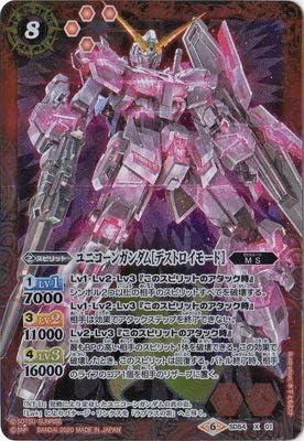 バトルスピリッツ SD54-X01 ユニコーンガンダム[デストロイモード] X