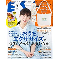 ESSE  特装版 最新号 サムネイル
