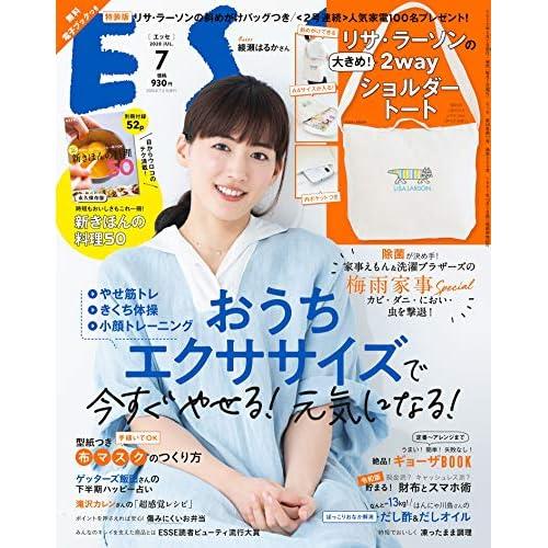 ESSE 2020年7月号 特装版 画像