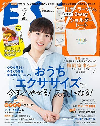 ESSE  特装版 最新号 表紙画像