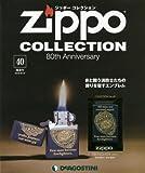 ジッポー コレクション 40号 (ファイヤー・ファイター 2001) [分冊百科] (ジッポーライター付)