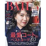 BAILA バイラ 2019年12月号 長井かおりさん監修 天才眉ブラシ・その他