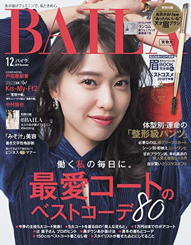 BAILA 2019年12月号 画像 A