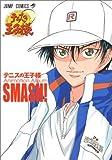 The Prince of Tennis Animation Album SMASH! (Tenisu no Ouji-sama Animation Album SMASH) (in Japanese)