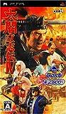 KOEI The Best 太閤立志伝IV - PSP