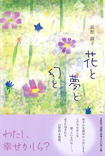 花と夢と幻と / 浜松淑子