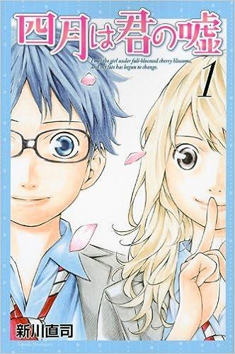 9月に実写版公開!尾田栄一郎もグイグイ引き込まれた『君嘘』の魅力