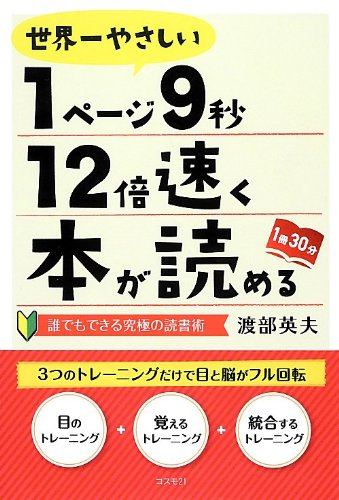I read a book rather than 12x 9 seconds per page-friendly world (2013) ISBN: 4877952527 [Japanese Import] pdf