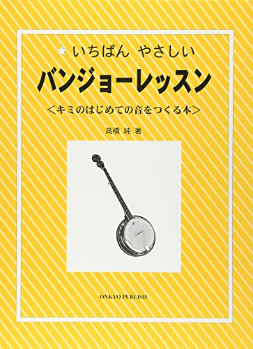 - (This to make a sound for the first time Kimi) banjo lessons easiest (2007) ISBN: 4872256921 [Japanese Import]