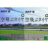 空飛ぶタイヤ 文庫 (上)(下)セット (講談社文庫)