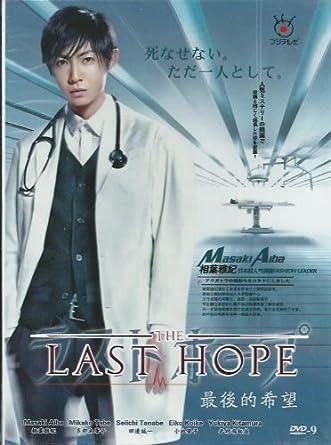 Amazon com: 2013 Japanese Drama : Last Hope w/ English