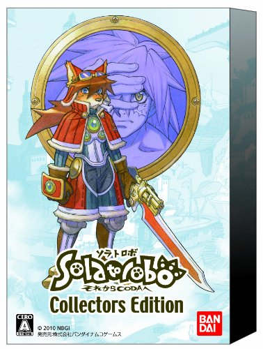 Solatorobo: Sore kara Coda e [Collector's Edition] [DSi Enhanced] [Japan Import] by Namco Bandai Games