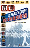 img - for Recognizing Parts of the National Military Rank Grading Clothing of the World (Chinese Edition) book / textbook / text book